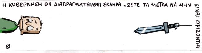 ΟΡΙΖΟΝΤΙΑ ΜΕΤΡΑ